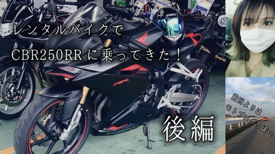 はじめてのモトブログ後編!with CBR250RR UPしました